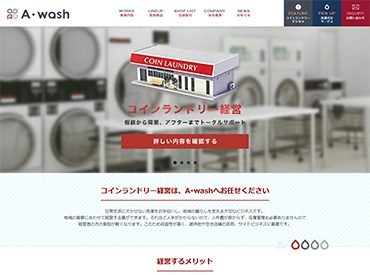 A・wash その他
